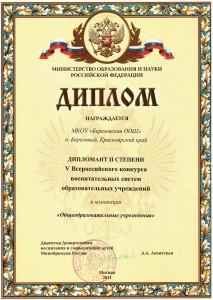 diplom_Berezovka_2011