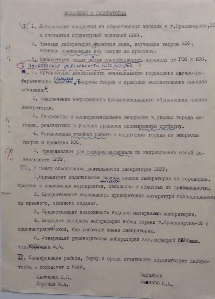 Положение о лаборатории КСО в г. Красноярск-26 (1989 г.)