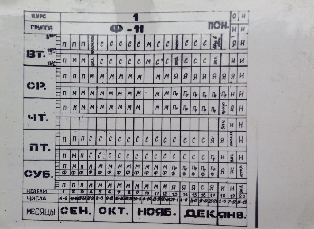 Расписание экспериментальной группы КГУ. Группа Ф-11. 1984 год