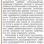 Zukerman_annotazia_1987