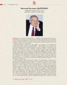 Дьяченко0068