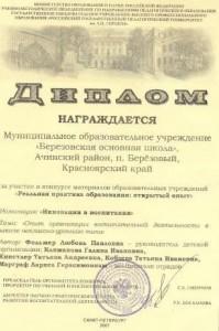 diplom_Berezovka_2007