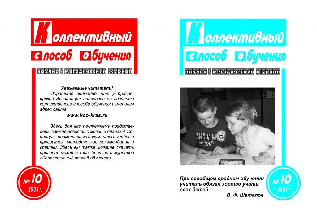 oblozhka_KSO_10_(1_4)