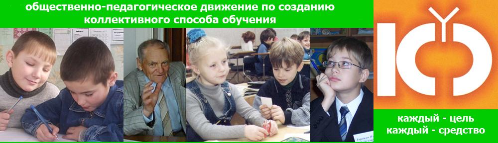 Коллективный способ обучения