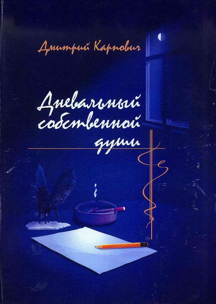 Karpovich_oblozhka_1