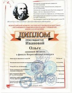 diplom_Ivanova_Olga