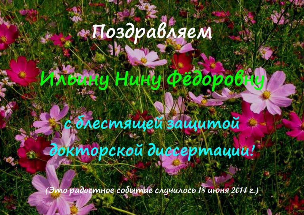 pozdravlenie_Ilyina_1