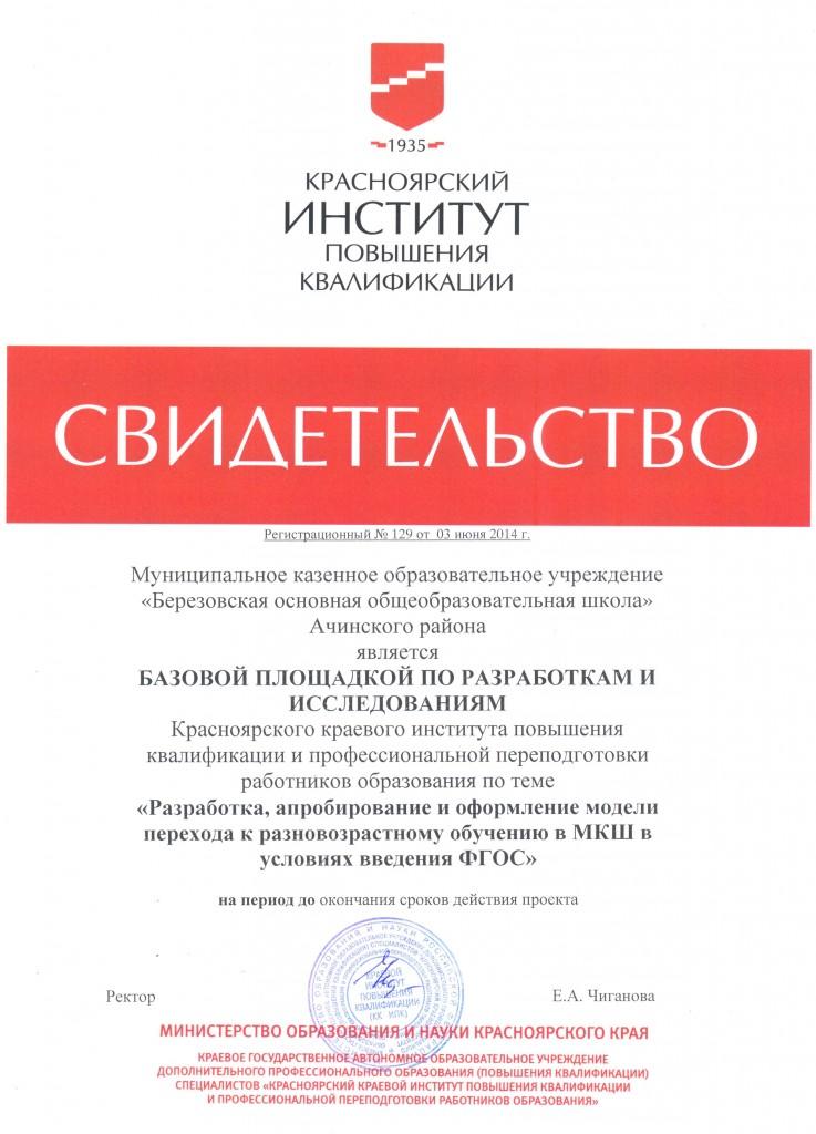 svidetelstvo_Berezovskaya