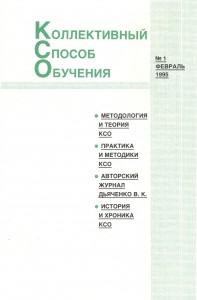 oblozhka_КСО_1