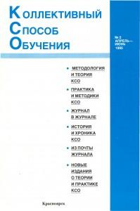 oblozhka_KSO_2