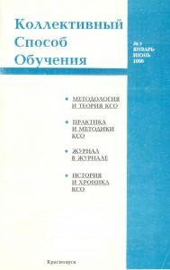 oblozhka_KSO_3