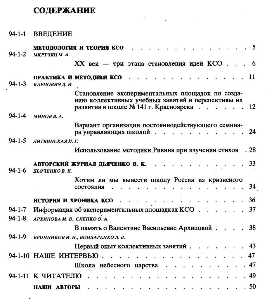 oglavlenie_KSO_1_1995