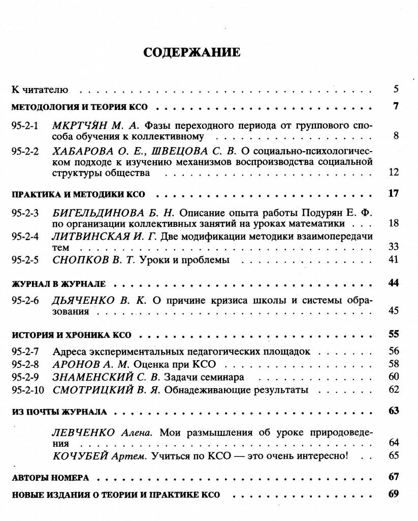 oglavlenie_KSO_2_1995
