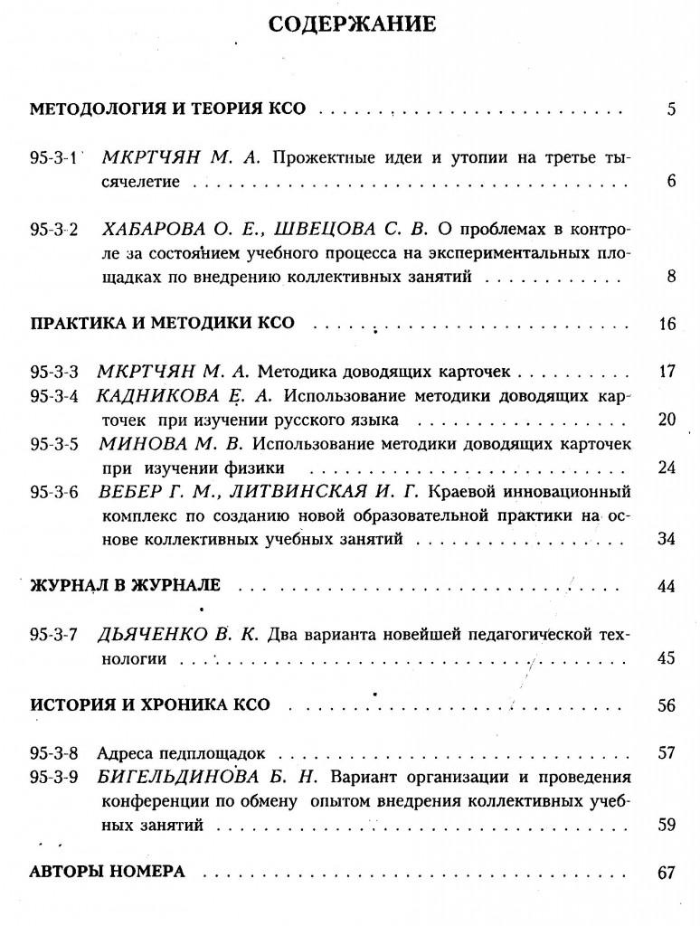 oglavlenie_KSO_3_1996