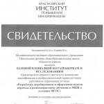 svidetelstvo_Nikolskaya