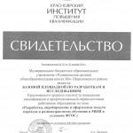 svidetelstvo_Rodnikovskaya