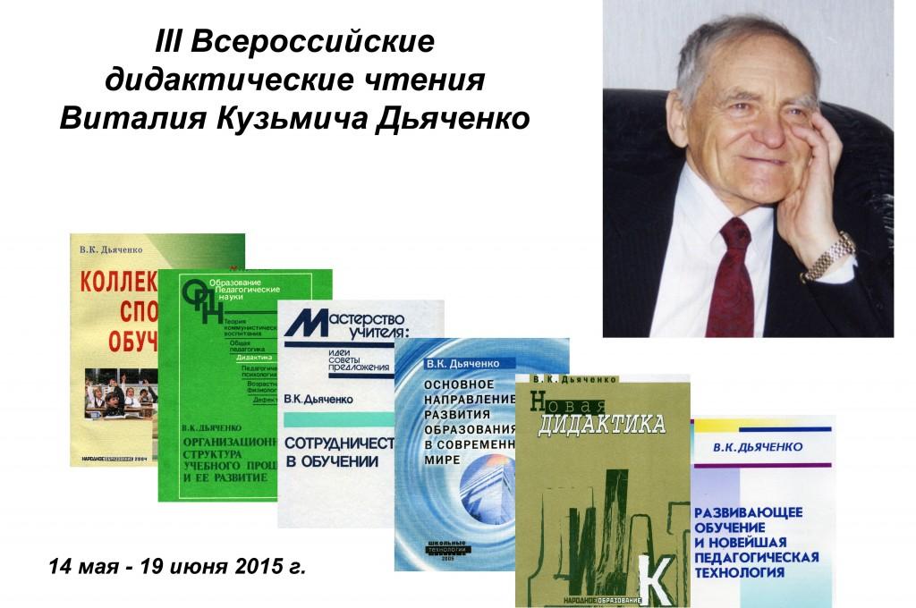 III_did_chtenia_zastavka