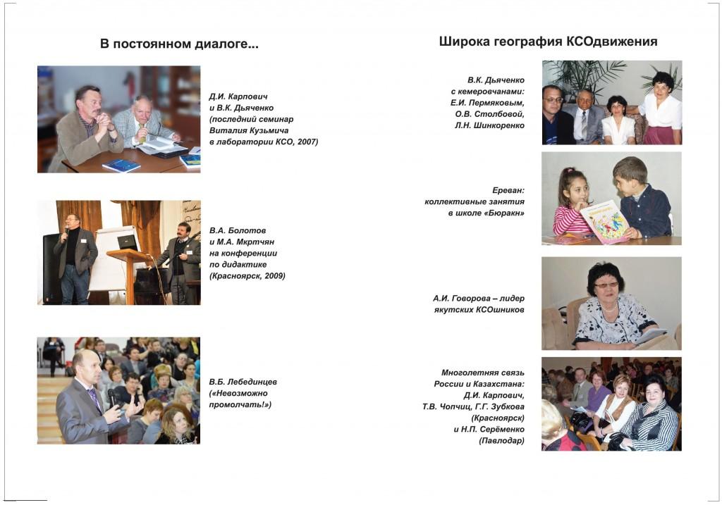 oblogka_KSO15_2_3