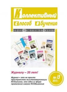 oblogka_KSO_15_1