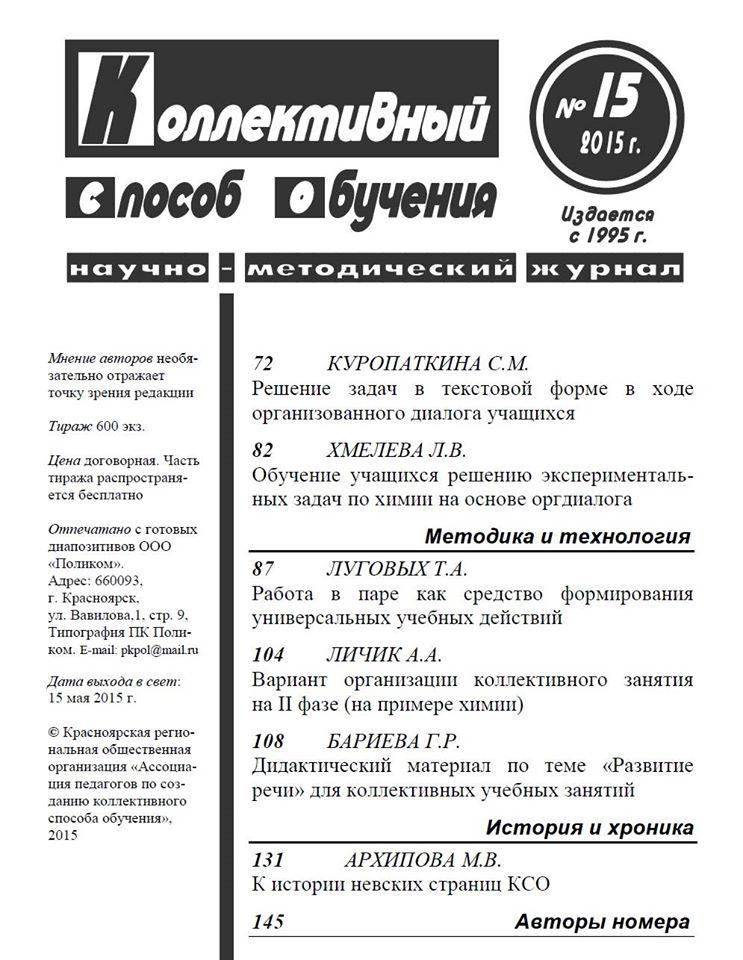 oglavlenie_KSO_15_2