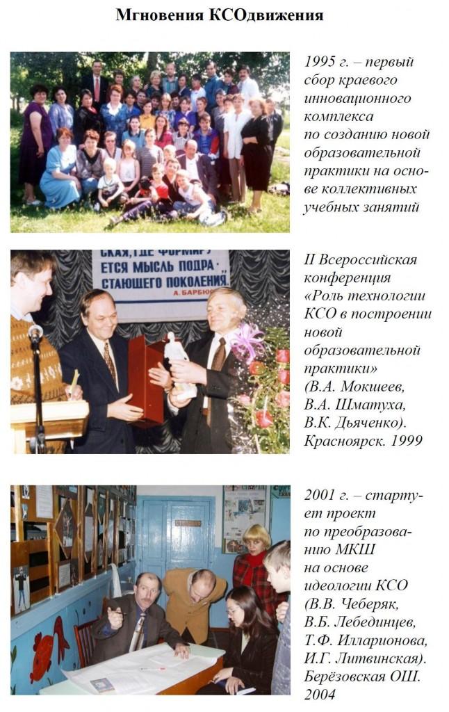 vkladka_KSO15_2