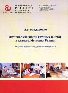 metodika_rivina_oblozhka_1