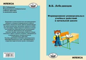 Lebedincev_UUD_oblozhka