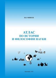 Mineev_Oblozhka_Atlas