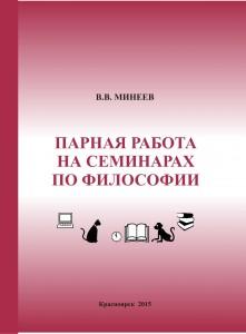 Mineev_Oblozhka_Parnaya_rabota