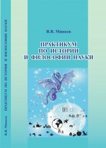 Mineev_Oblozhka_Prakticum