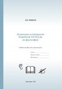 Mineev_Oblozhka_Rabochaya_tetrad