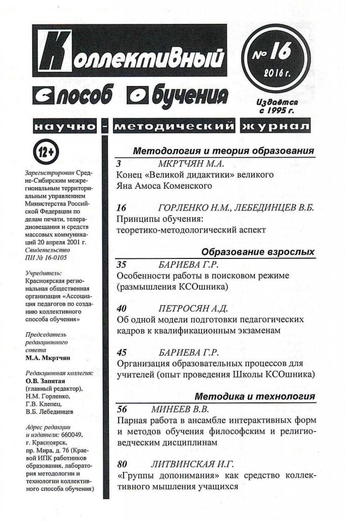 oglavlenie_KSO_16_1