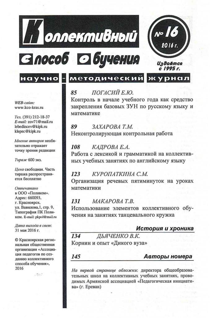 oglavlenie_KSO_16_2
