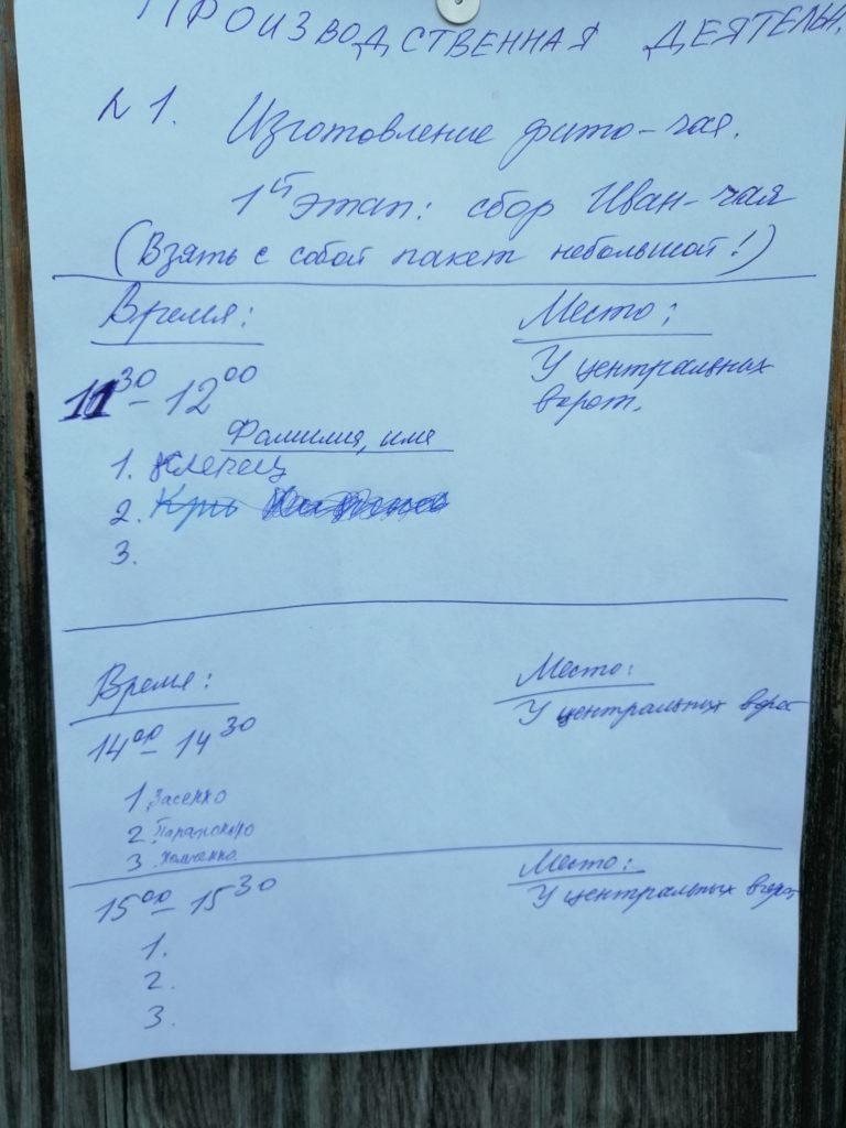 Большой популярностью в школе пользовалось производство фиточая (сбор, переработка и ферментирование)